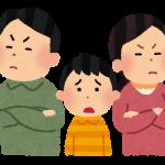 親が離婚していると子供も離婚しやすいって本当?反面教師にする方法は?