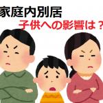 夫婦会話なし家庭内別居が子供に与える影響は?子供の気持ちや本音は?