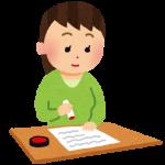 離婚調停と婚姻費用請求の同時申立て 書類や収入印紙の入手と費用は?