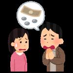 元夫が再婚すると養育費は減額される?勝手に減らされた時の対処法は?