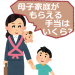 離婚後の母子手当はいくらもらえる?養育費と児童扶養手当で生活できる?